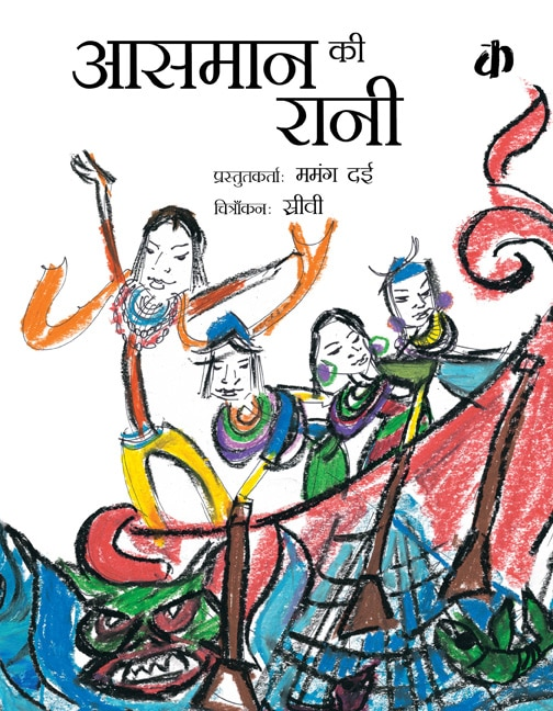 Binduon Se Chitrakala | Katha Books