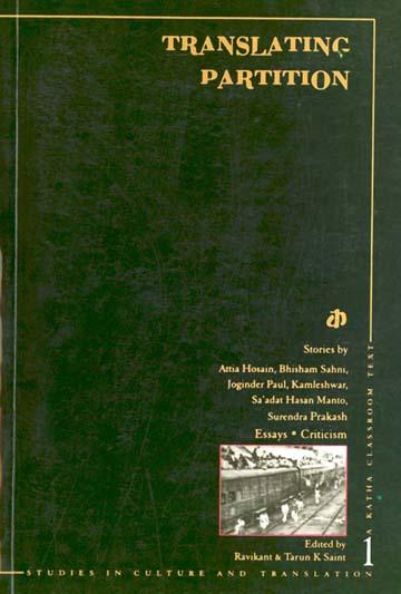 Translating Partition: Stories, Essays, Criticism