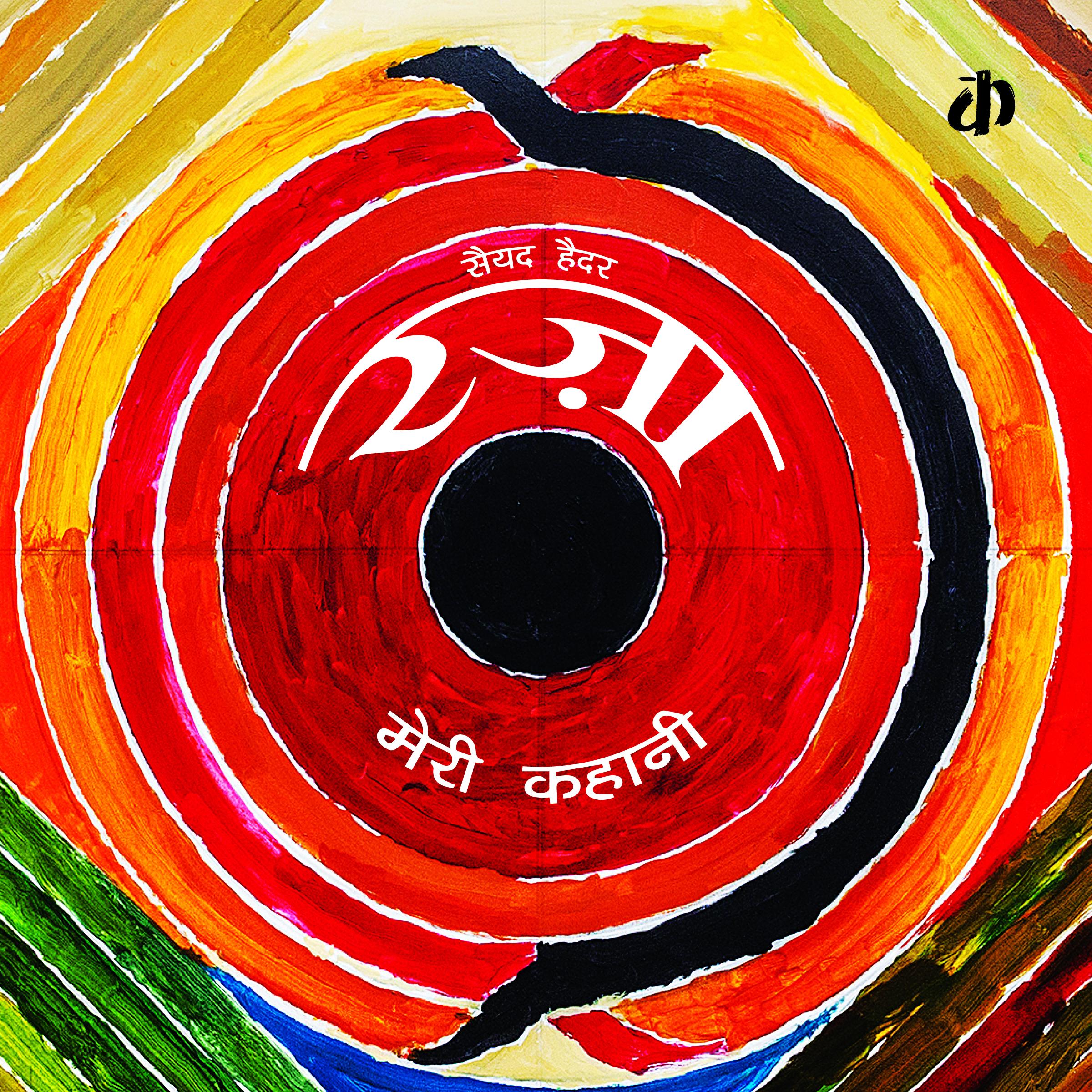 Meri Kahani  Katha Books