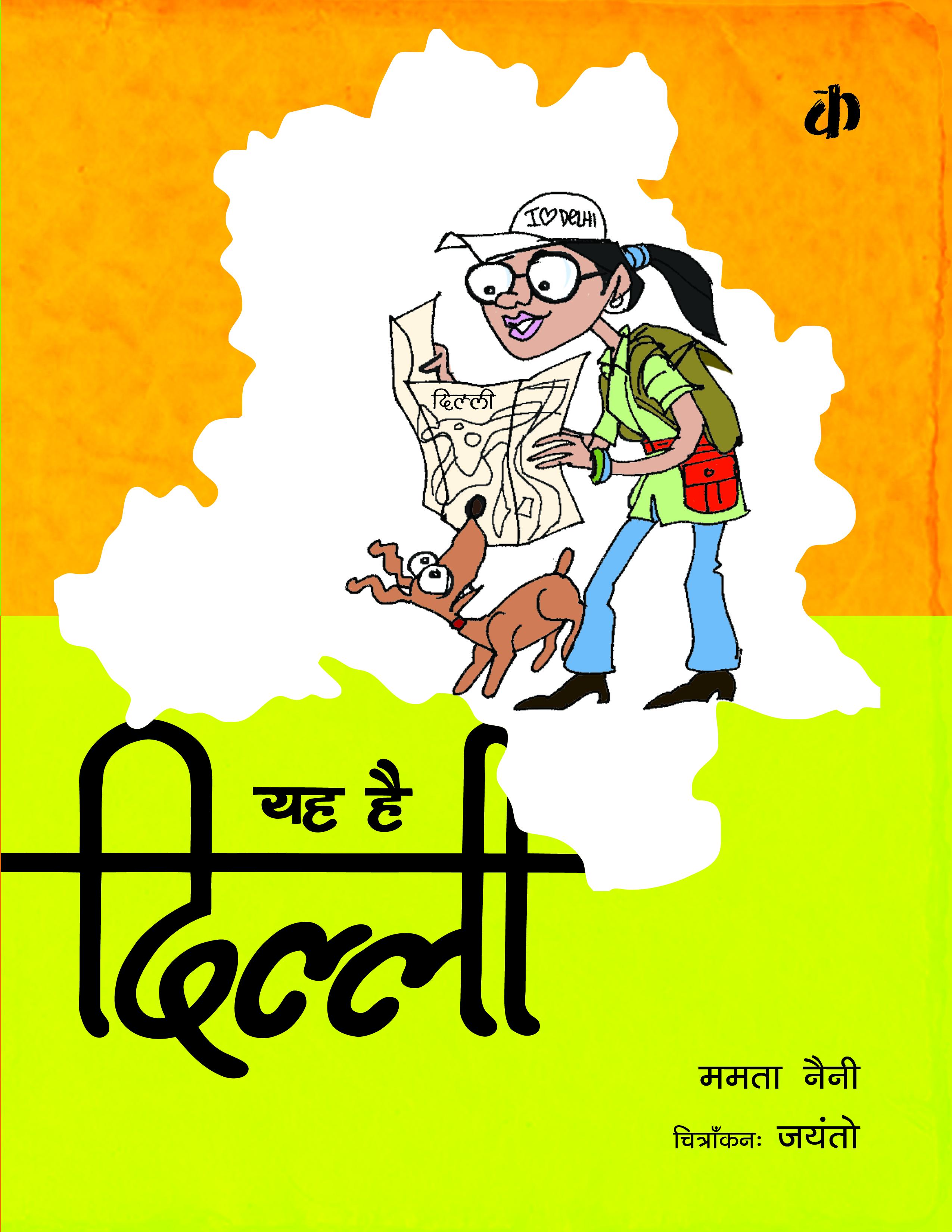 Binduon Se Chitrakala | Katha Books